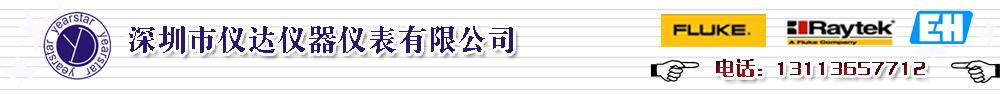 深圳仪达仪器仪表有限公司